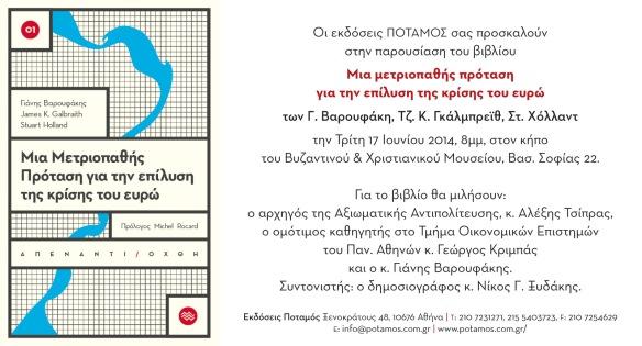 Πρόσκληση στην βιβλιπαρουσίαση